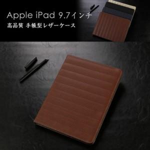 apple iPad ケース 9.7インチ 手帳型 レザー 2017 アイパッド 衝撃吸収 スタンド機能 手帳型カバー プロテクター ブックカバー おすすめ