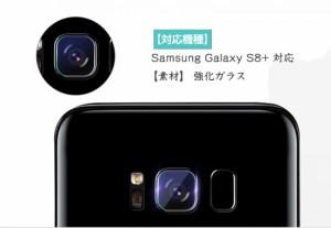 Samsung Galaxy S8 Plus GALAXY S8 +   カメラ用 ガラスフィルム 強化ガラス 保護ガラス 硬度7.5H 0.15mm ギャラクシーS8+ カメラレン
