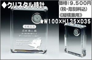 クリスタル時計(結婚・退職祝・記念品・誕生日プレゼント)