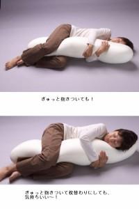 【送料無料!ポイント2%】リラックス・快眠・癒し♪『王様の抱き枕』