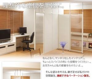 【すぐ使えるクーポン進呈】【送料無料!ポイント2%】日本製突っ張りパーテーションボード 本体用 2色目隠し&間仕切りで多彩な空間♪