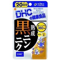 DHC 熟成黒ニンニク 20日分 60粒 メール便OK!青森県産の越冬ニンニクを使用。卵黄油、ビタミンE配合 ニンニクサプリ ※軽減税率対商品