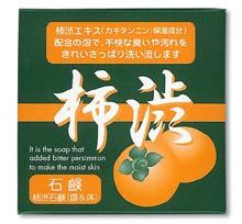 ★即納 【送料無料】 柿渋石鹸 (80g)×20個セット【正規品】   加齢臭 体臭 などに 男磨けっ! 男前