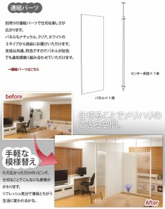 【クーポン進呈中】【送料無料!ポイント5%】日本製突っ張りパーテーションボード 連結用 クリア(半透明)目隠し&間仕切りで多彩な空間♪