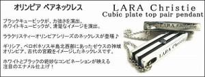 ペアネックレス ペア ブランド LARA Christie ララクリスティー メンズ レディース 2本セット 誕生日プレゼント 2人の記念日 送料無料