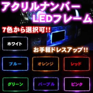 【エムトラ/メール便可】大人気!LEDアクリルナンバーフレーム◆ホワイト/ブルー/オレンジ/レッド/グリーン/パープル/ピンクから選択可◆