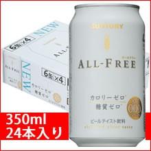 サントリー ALL-FREE(オールフリー)350ml 24缶入り/SUNTORY/ノンアル