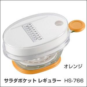 サラダポケット レギュラー コンパクトなスライサーセット! 千切りプレート レモン絞り器 黄身取り付き調理器セット