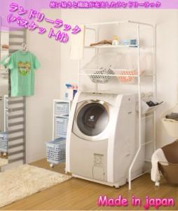 【すぐ使えるクーポン進呈中】【送料無料!ポイント2%】洗濯機周りの収納に!伸縮ランドリーラック バスケット付き