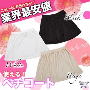 即納【980円】スカート/ワンピ/ドレスのインナーに♪上質素材で透け防止◎なショート丈ペチコート