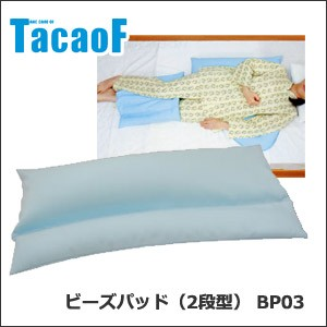 ビーズパッド 2段型 BP03 体床ずれを体圧を分散させることで防止♪クッション 介護 シルバー 高齢者 寝具 抗菌 防臭