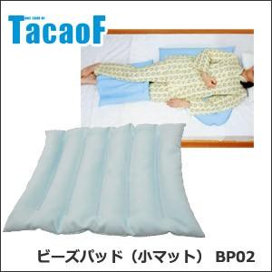 ビーズパッド 小マット BP02 体床ずれを体圧を分散させることで防止♪クッション 介護 シルバー 高齢者 寝具 抗菌 防臭