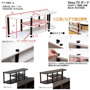 【送料無料!ポイント2%】簡単組立の120cm幅TV台!Vince テレビボード