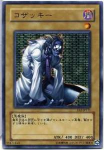"""""""コザッキー ノーマル EE2-JP171  【遊戯王カード】 闇属性 レベル1"""""""