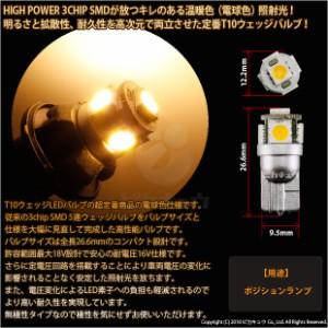 2-B-10 セール◆ソリオ MA15S ポジションT10 HighPower3chipSMD5連LEDシングル球ウォームホワイト(電球色)2球
