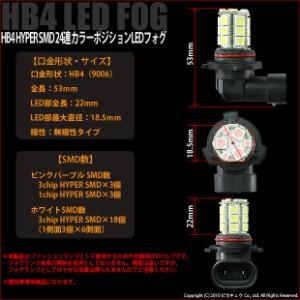 10-D-10 【送¥0】即納★クラウンアスリート180系(MC後)HB4(9006)HYPER SMD24連LEDフォグ ピンク&ホワイト 2球