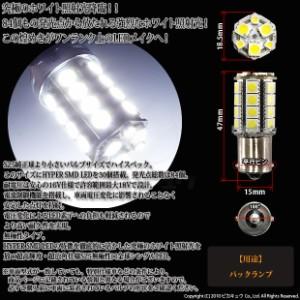 6-D-9 即納★ポルシェ 993 バック球 対応 S25S[BA15S] HYPER SMD30連口金LED ホワイト 2球