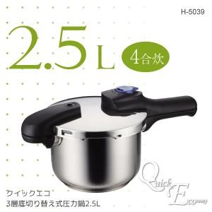 """""""クイックエコ3層底切り替え式圧力鍋2.5L[H-5039][PAL]"""""""
