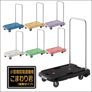 """""""小型樹脂製運搬車こまわり君 省音タイプ MP-6039N2 軽い、静か、便利!軽作業やDIYに大活躍の折畳み台車"""""""