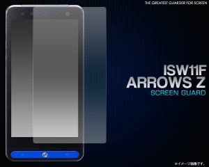 """""""【ARROWS Z ISW11F用】液晶保護シール* au(エーユー)アローズ Z ISW11F用液晶画面保護フィルム(FAISW11F-CL)"""""""