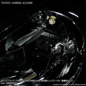 2-B-10 セール◆ハリアー ACU30W ポジションT10 HighPower3chipSMD5連LEDシングル球ウォームホワイト(電球色)2球