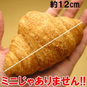 【送料無料】老舗パン屋のNo.1クロワッサン3種20個入り(沖縄・離島は配送不可)