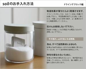 【調湿剤/乾燥剤】soil(ソイル) ドライングブロック 4個入り Drying Block 珪藻土 吸湿剤 食品用 調味料 湿気