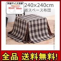 【送料無料!ポイント2%】裏地は暖かなボア!ハイタイプこたつ用掛布団アコード240×240cm(80×80cmハイタイプ用)