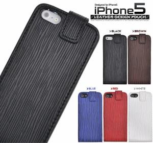 c2da0aaf50 【iPhone5/5S/iPhone SE用】レザーケースポーチ 5色展開*