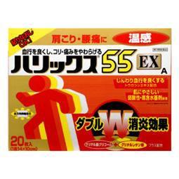【第3類医薬品】  ハリックス55EX 温感 20枚
