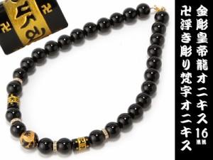 c150f5781a 梵字 メンズ 水晶 天然石 ネックレス オニキス 数珠 金彫龍 18mm
