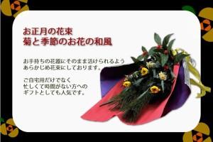 【年越し特集】お正月の花束 菊と季節のお花の和風