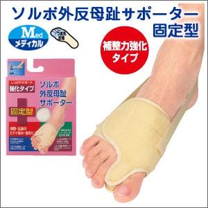 """""""SORBO ソルボ外反母趾サポーター 固定型 しっかりサポート強化タイプ 痛み・変形のひどい外反母趾を補正。痛みをやわらげる!"""""""