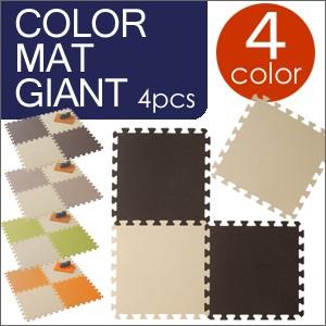 カラーマットジャイアント4枚組 好きな形につなげて使える大判サイズジョイントマット クッション性があるからお子様のプレイマットに