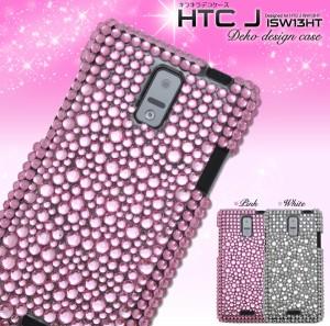【HTC J ISW13HT用】キラキラデコケース*au(エーユー) エイチティーシー ジェイ ISW13HT用保護カバー(AISW13HT-16)