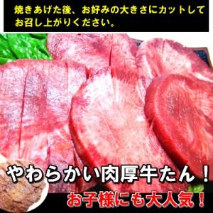 肉厚 切れ目入り!やわらか厚切り牛たんステーキ 5枚入り約180g 焼肉 BBQ バーベキュー