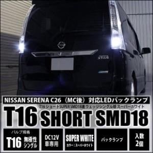 5-B-8 【送¥0】即納★セレナC26(MC後) バック T16 SMD 18連ショート スーパーホワイト 2球