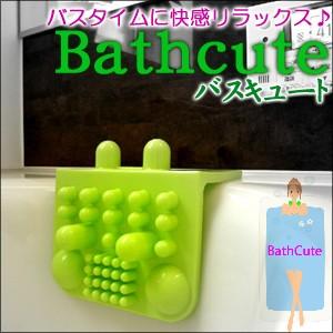 送料無料 バスキュート MRZ001 お風呂で使えるツボ押しマッサージグッズ!タオルをのせてバスピローとしても♪