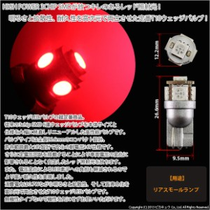 2-C-5 即納★ノート E12対応 リアスモール T10 High Power 3chip SMD 5連LEDウェッジシングル球レッド2球