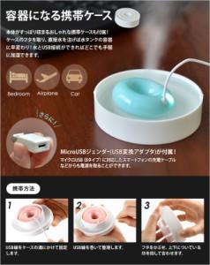 加湿器/加湿器 卓上◆送料無料キャンペーン◆FOGRING ポータブル加湿器 USB 超音波式 加湿機 フォグリング