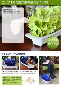 送料無料キャンペーン◆ミスティガーデン2nd セカンド エコ加湿器 自然気化式