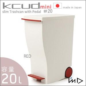 送料無料 ImD KCUD クードミニスリムペダル #20 人気シリーズkcudのペダル式ダストボックス ゴミ箱 ごみ箱