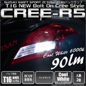 5-C-3 即納★スイフトスポーツ ZC32S対応 バック球 T16 ニューボルトオンCree スタイルウェッジシングル球 ホワイト 6000K 2球