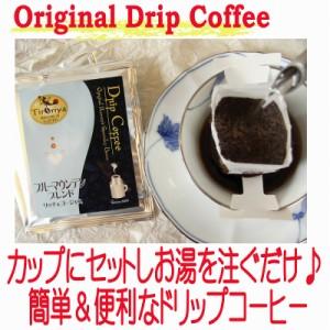 定価の20%OFF【お徳用ドリップコーヒー】ブルーマウンテンブレンド50袋/リッチな香り/業務用/スペシャルティ