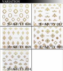 【ネイルシール】 アクセサリーシリーズ(5)