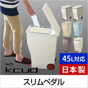 ゴミ箱◆送料無料キャンペーン◆kcud クード スリムペダル #30 45L ふた付き ごみ箱 分別 フットペダル 収納 日本製