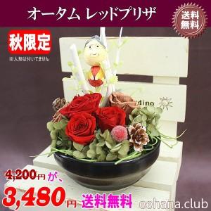 秋限定★オータムレッドプリザーブドフラワー3,480円【送料無料】ネット特価!!