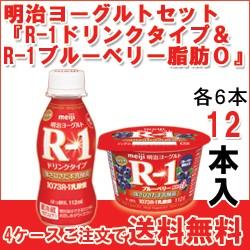 明治『R-1ドリンクタイプ』『R-1ブルーベリー脂肪0』セット各6個入(計12個)b-c-12
