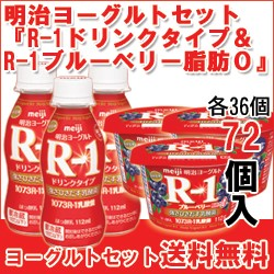 明治『R-1ドリンクタイプ』『R1ブルーベリー脂肪0』セット各36個入(計72個)b-c-72