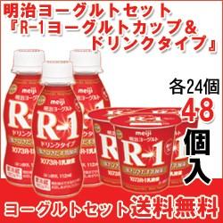 明治『R-1ヨーグルトカップ』『R-1ヨーグルトドリンクタイプ』セット各24個入(計48個)a-b-48